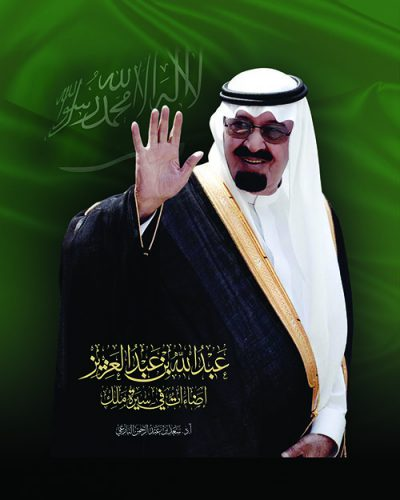 Final-King-Abdullah-book-cover-croped-2