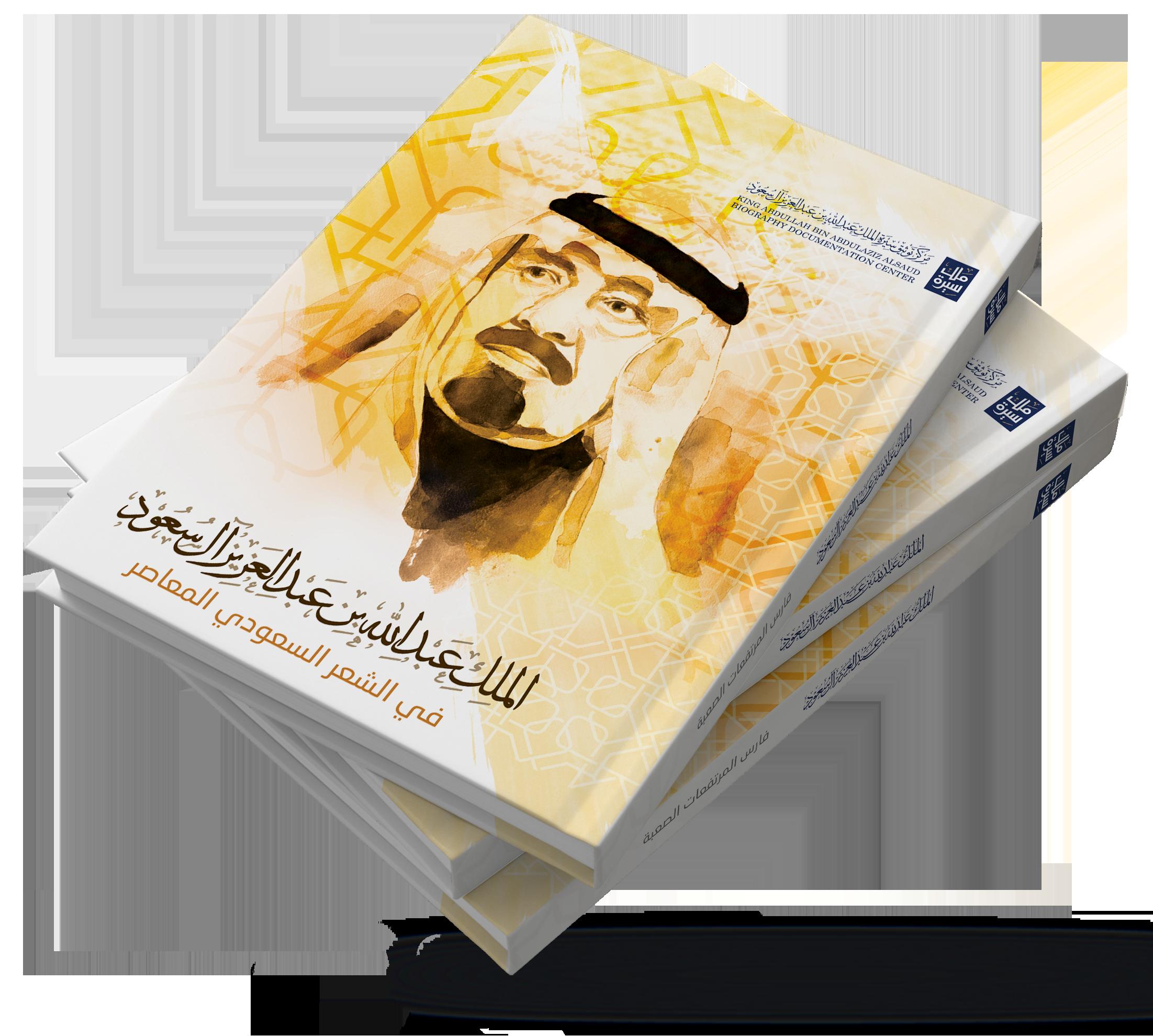 الملك عبدالله بن عبدالعزيز آل سعود في الشعر السعودي المعاصر؛ دراسة موضوعية فنية