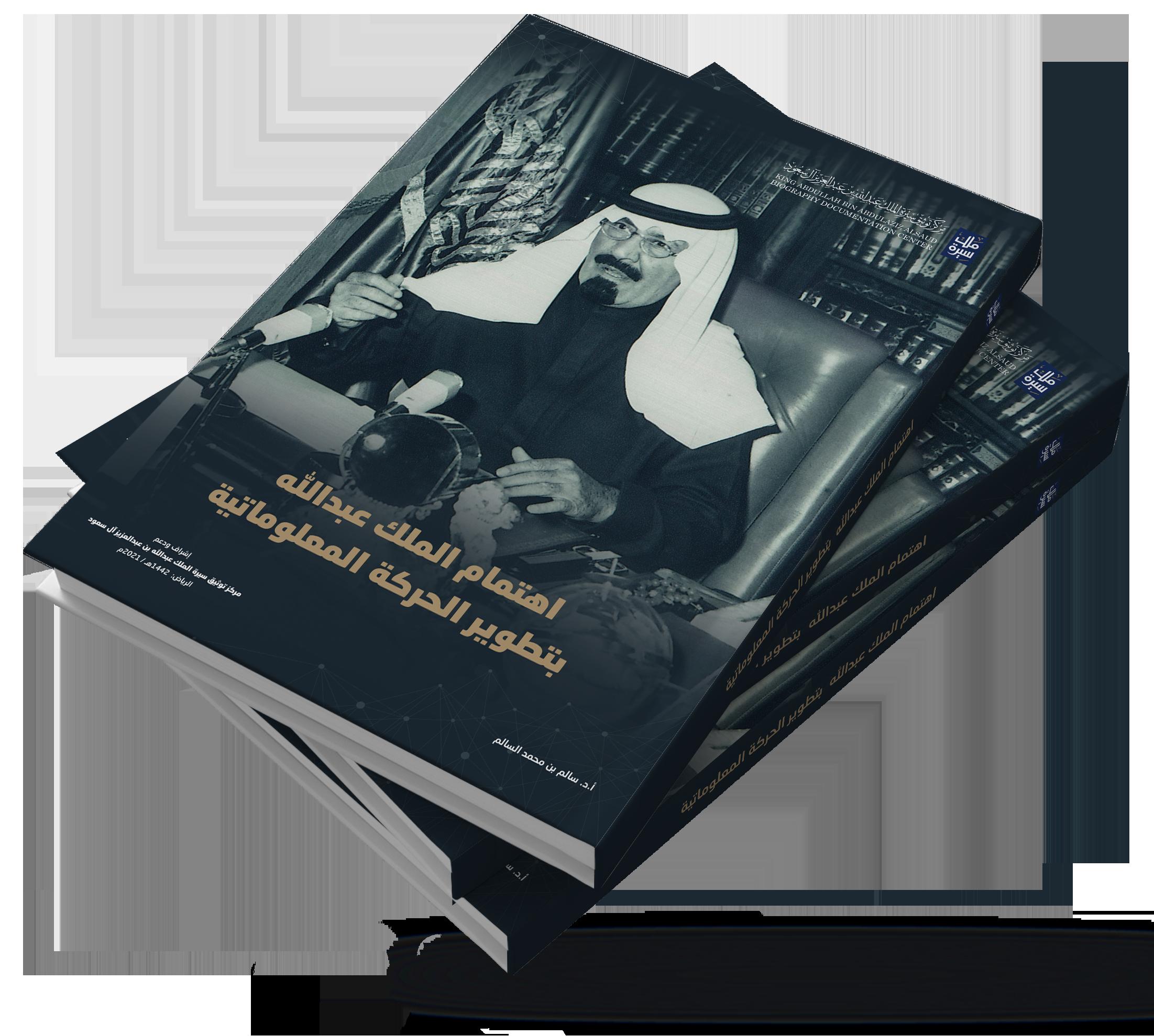 اهتمام الملك عبدالله بتطوير الحركة المعلوماتية
