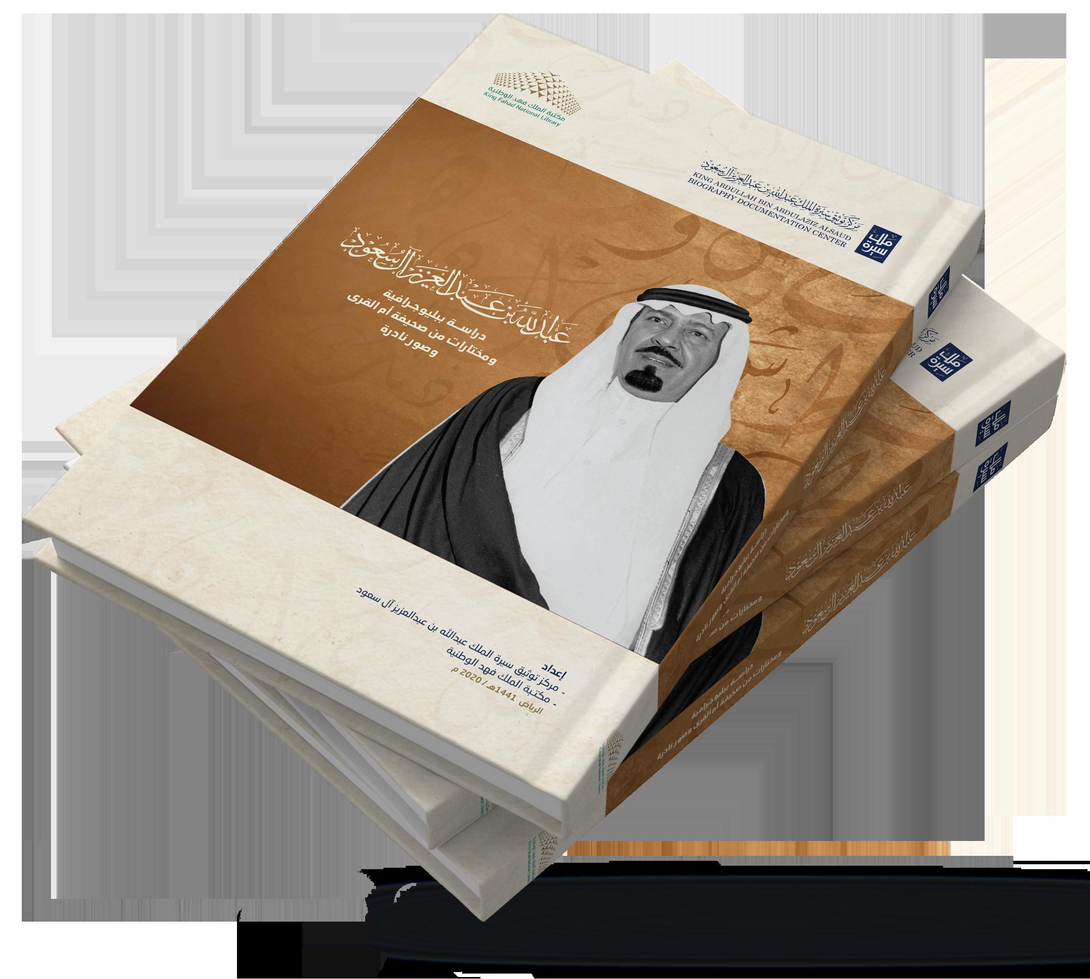 عبدالله بن عبدالعزيز آل سعود دراسة ببليوجرافية ومختارات من صحيفة أم القرى وصور نادرة