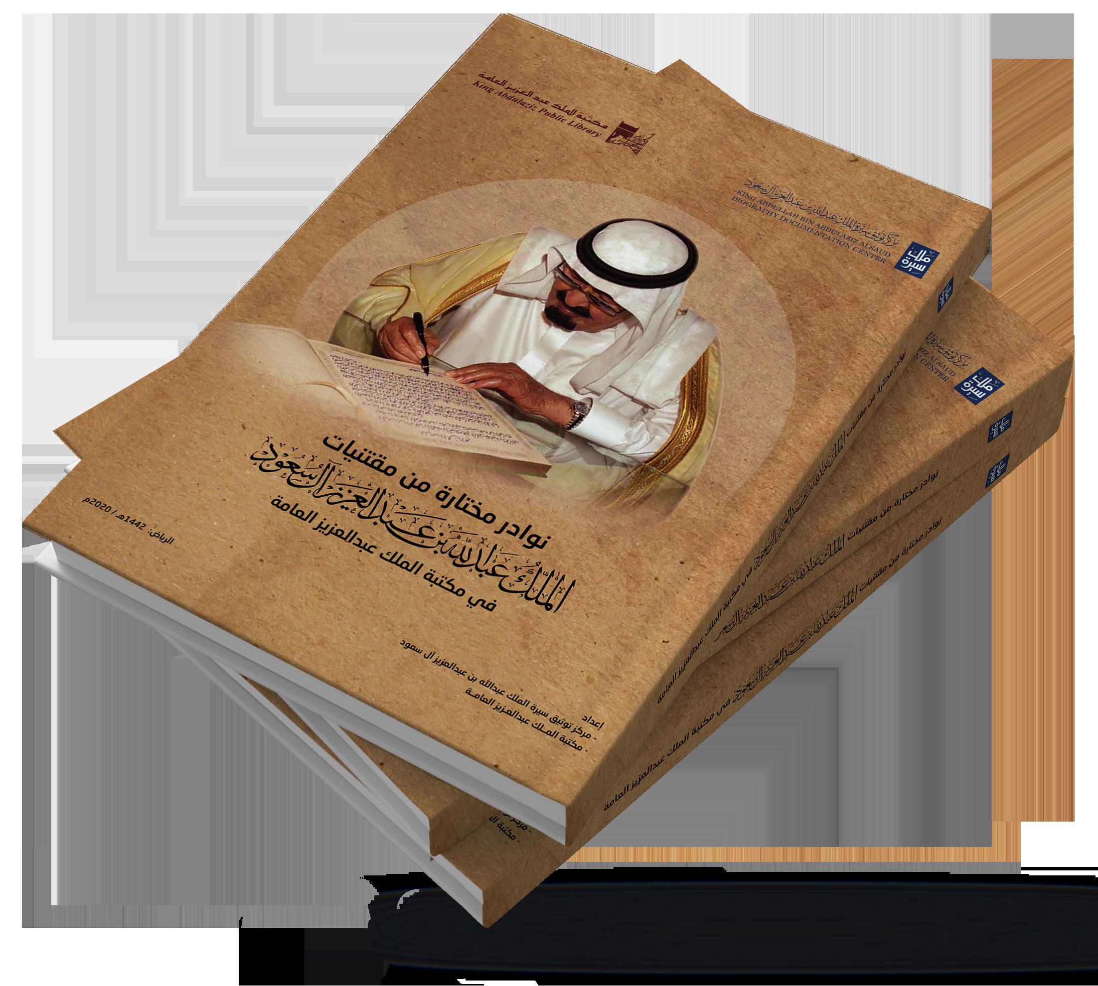 نوادر مختارة من مقتنيات الملك عبدالله بن عبدالعزيز